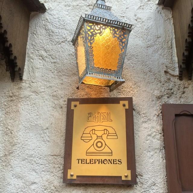 Moroccan Telephone